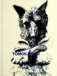 The Tomokan Yearbook 1979